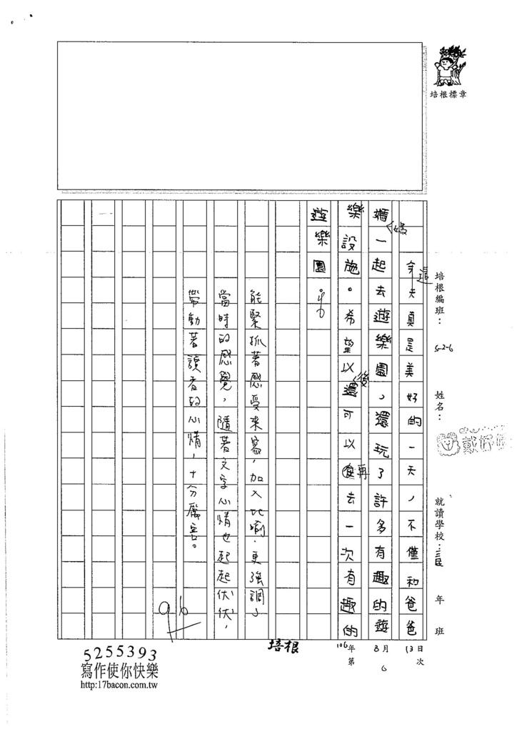 106W6106 戴妤婕 (3)