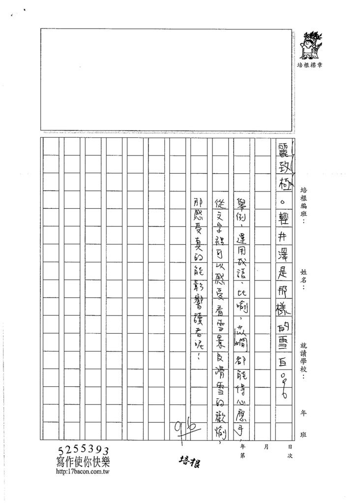 106W6106 鍾苡嫺 (3)