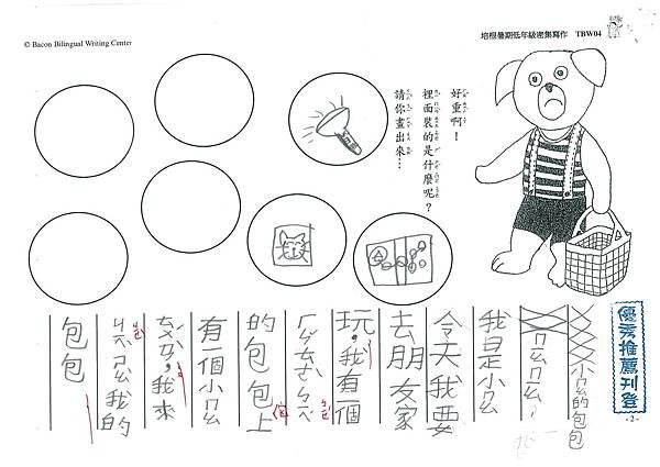 106TBW04林以菲 (1)