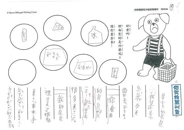 106TBW04唐浚哲 (1)