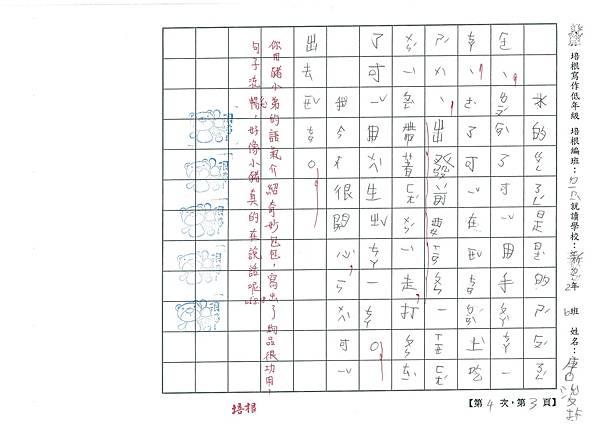 106TBW04唐浚哲 (2)