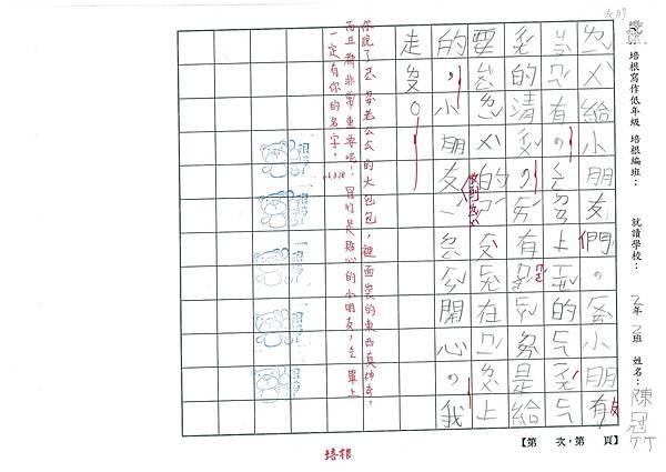 106TBW04陳冠竹 (2)