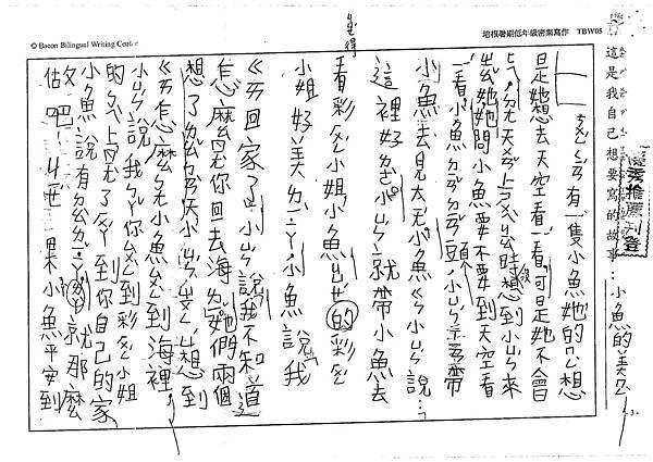 106TBW05陳采妍 (1)