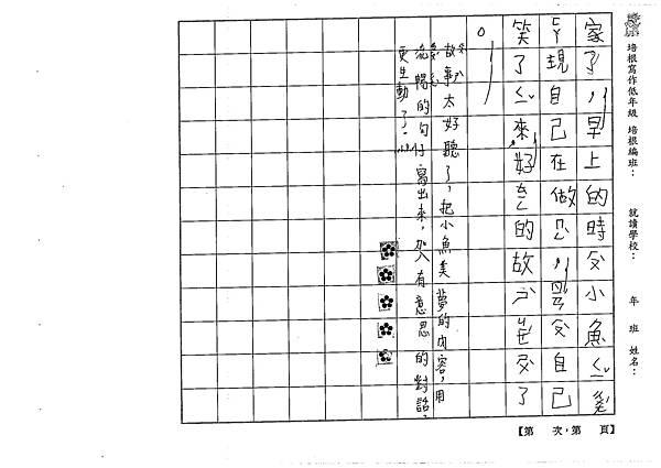 106TBW05陳采妍 (2)