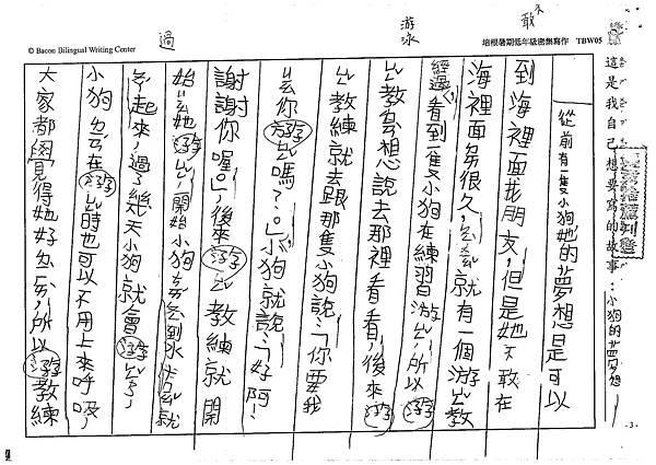 106TBW05黃語蕎 (1)