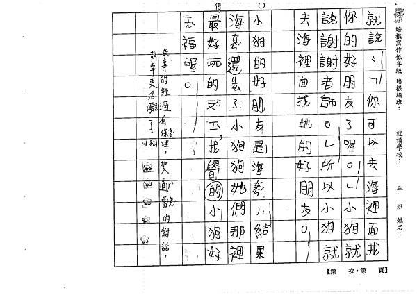 106TBW05黃語蕎 (2)