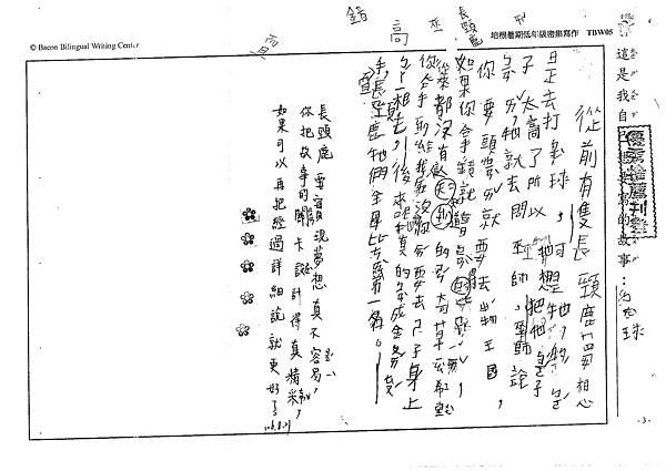 106TBW05楊翊廷 (1)