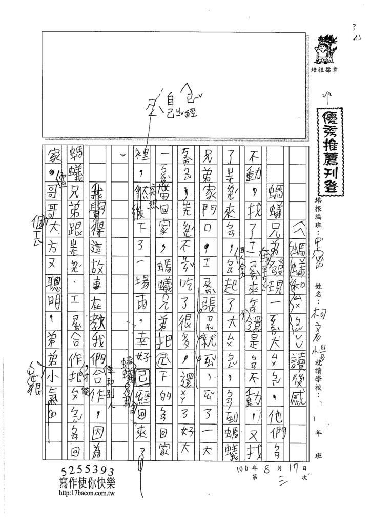 106TMW303柯彥愷 (1)
