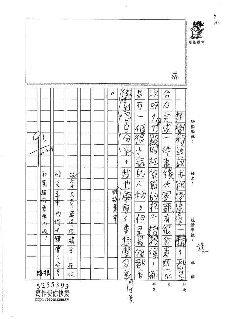 106TMW303柯彥愷 (2)