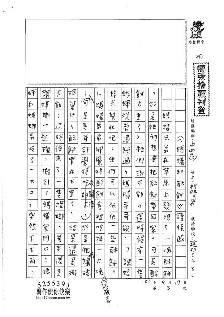 106TMW303柯晴若 (1)