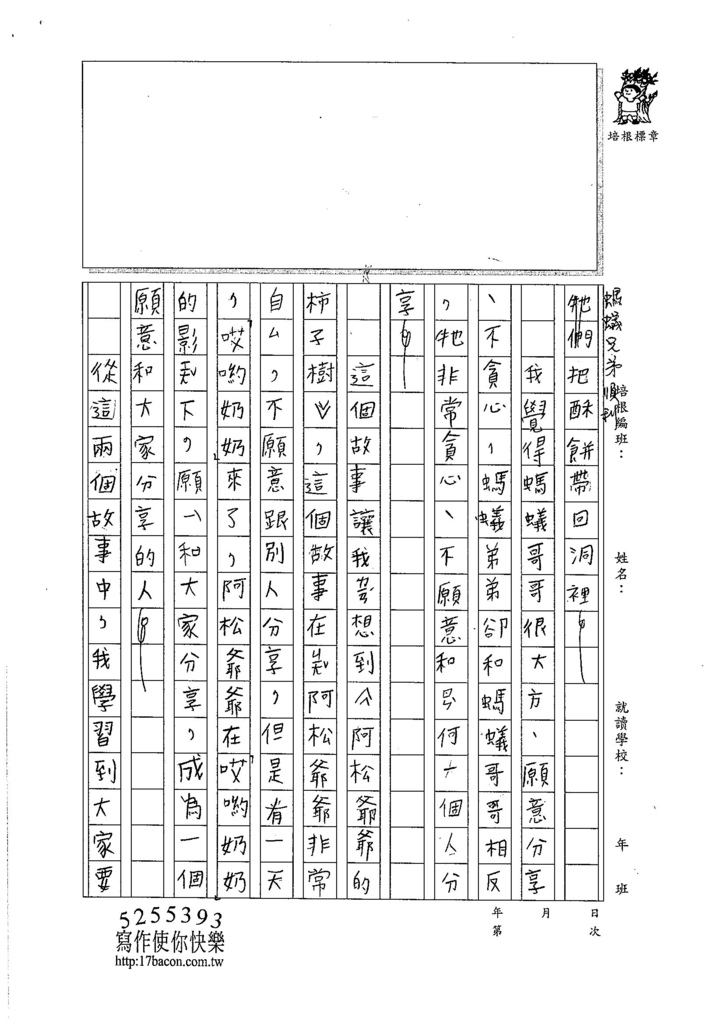 106TMW303柯晴若 (2)