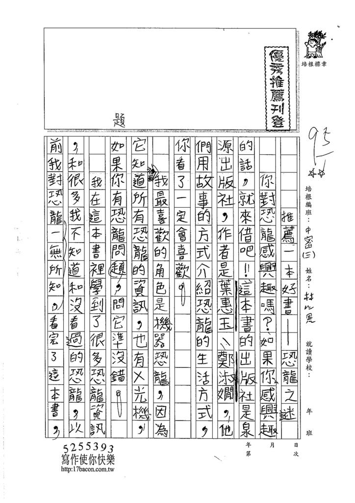 106TMW304林以恩 (1)