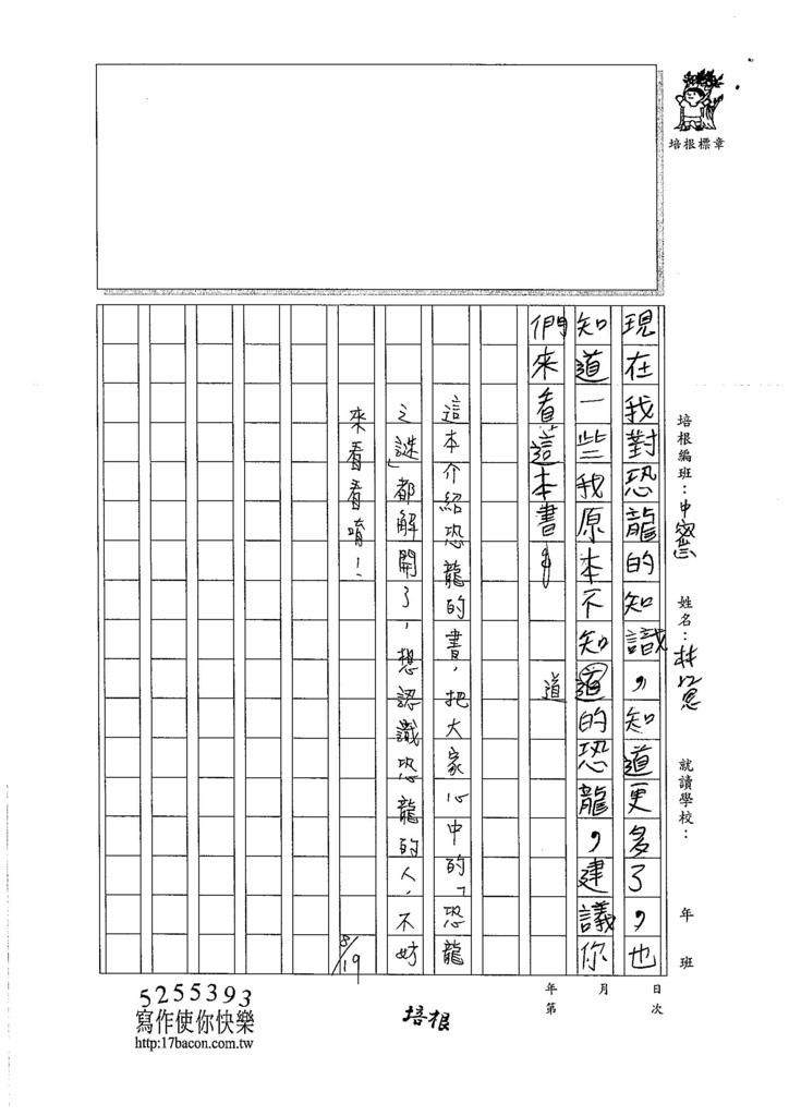 106TMW304林以恩 (2)