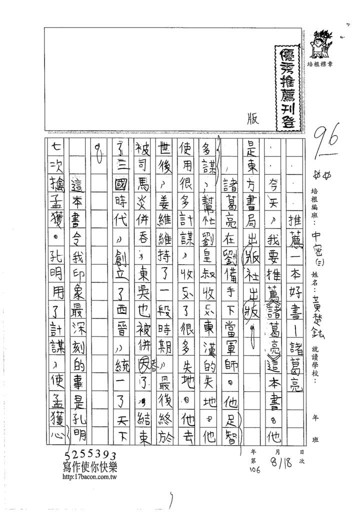 106TMW304黃楚鈜 (1)