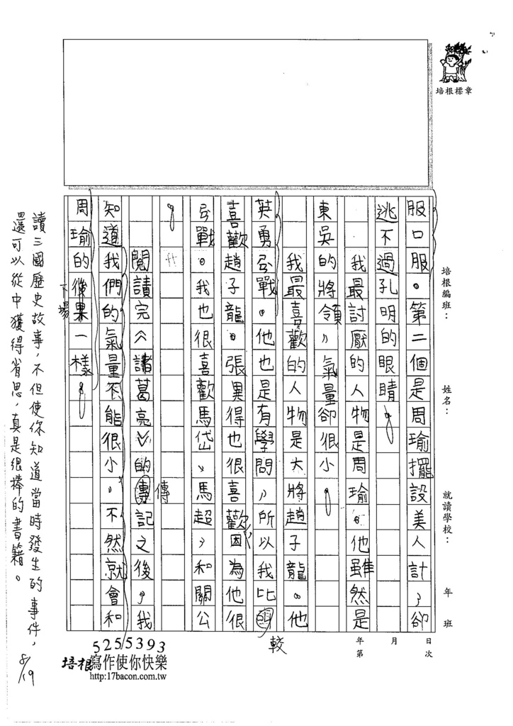 106TMW304黃楚鈜 (2)