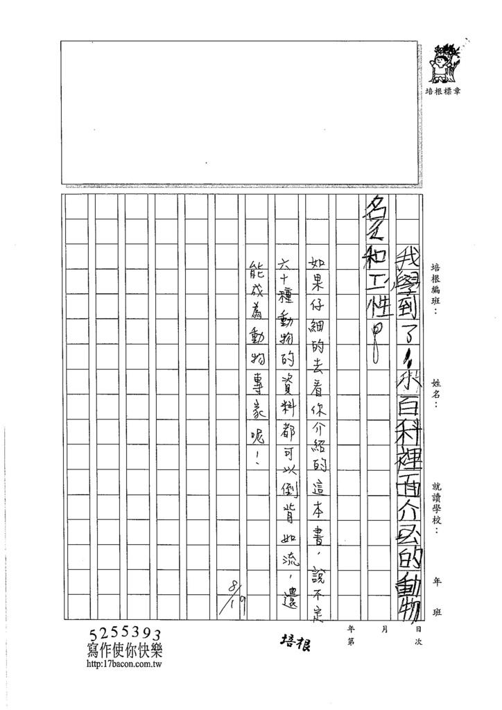 106TMW304顏靖栩 (3)