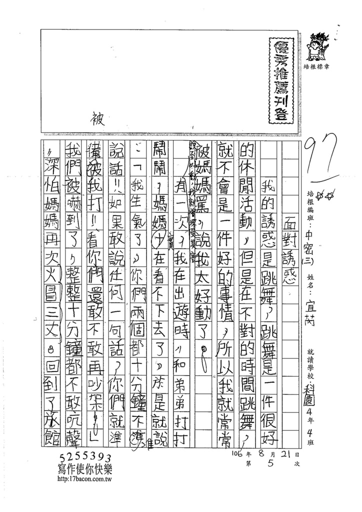106TMW305吳宜芮 (1)