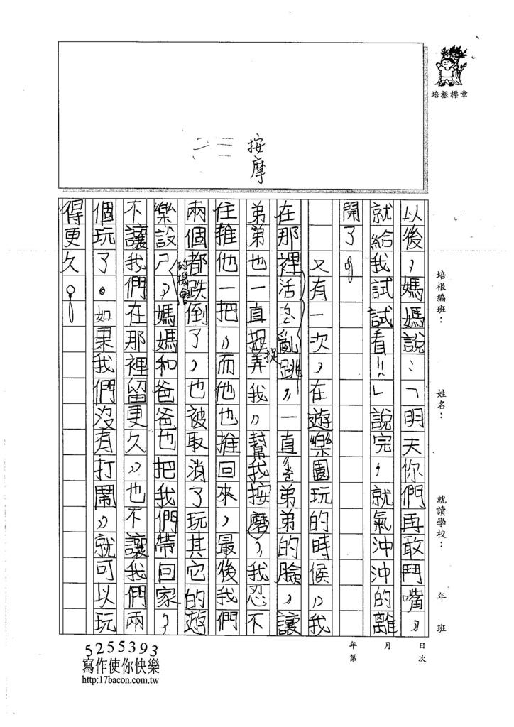 106TMW305吳宜芮 (2)