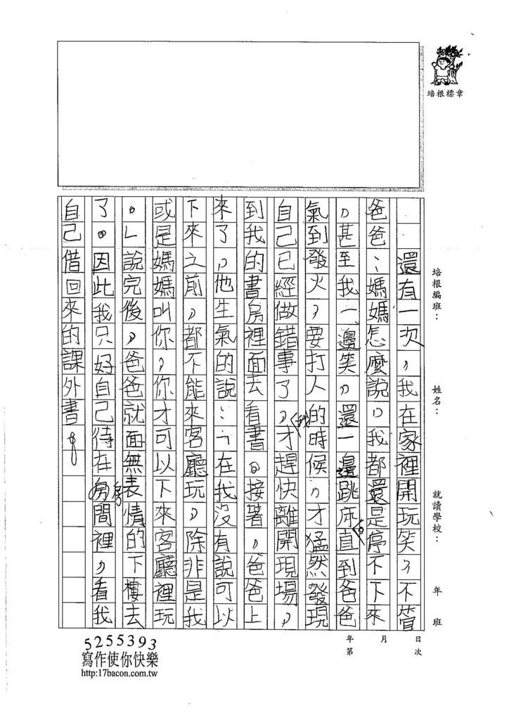 106TMW305吳宜芮 (3)