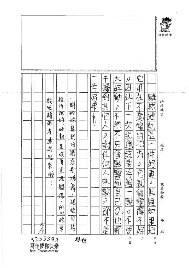 106TMW305吳宜芮 (4)