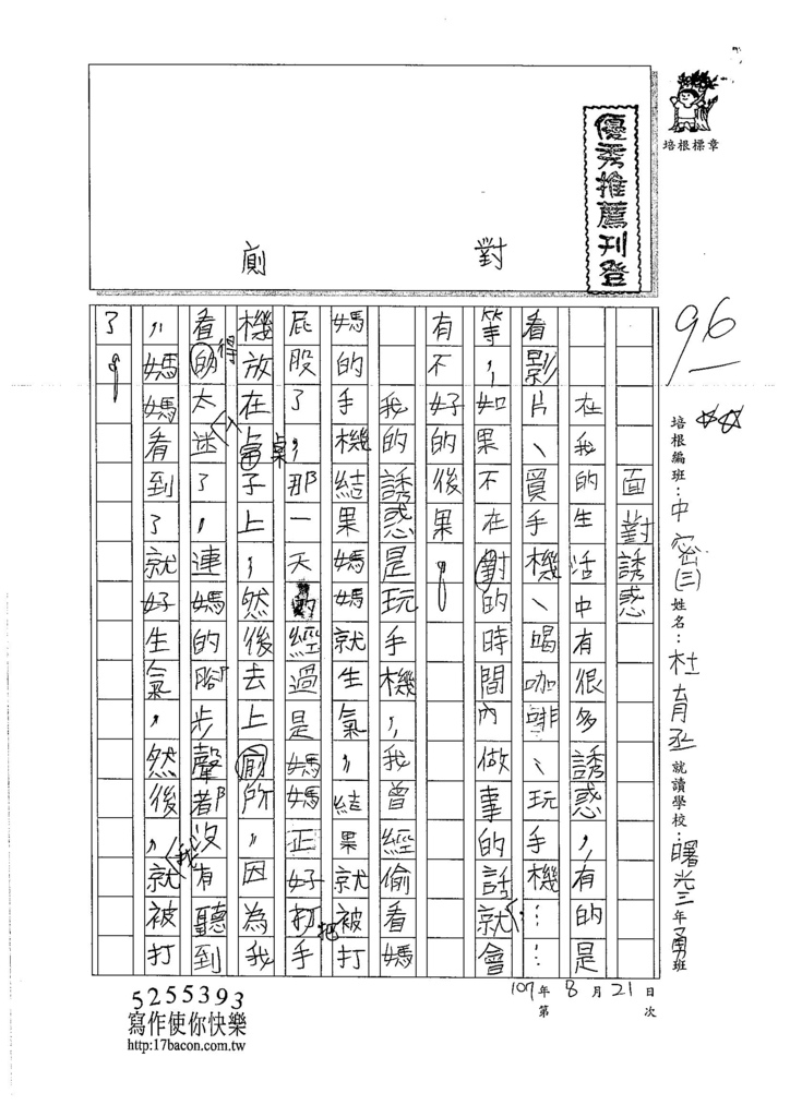 106TMW305杜育丞 (1)