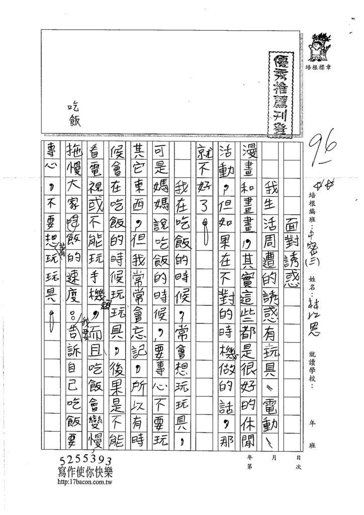 106TMW305林以恩 (1)
