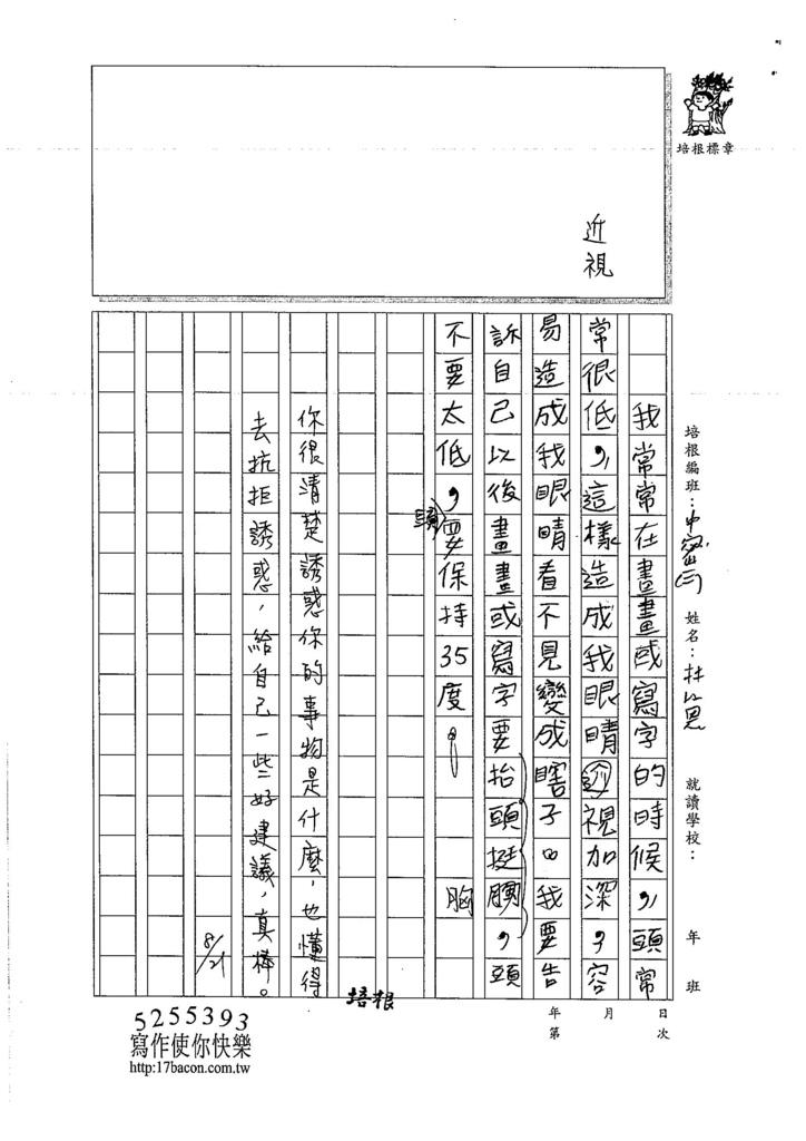 106TMW305林以恩 (2)