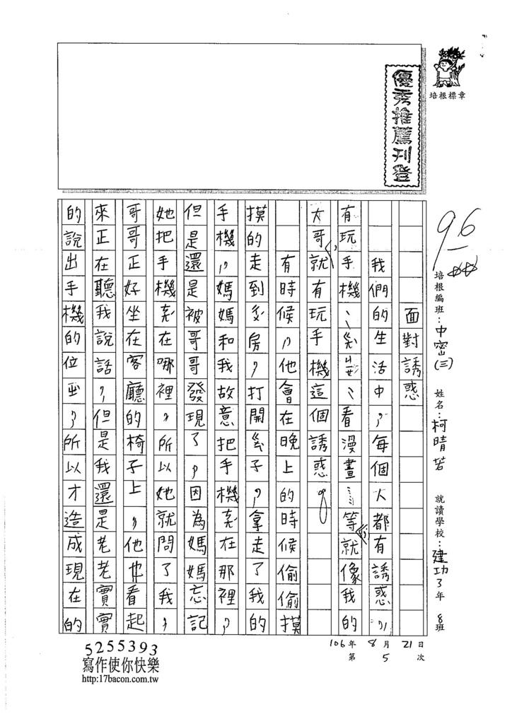 106TMW305柯晴若 (1)