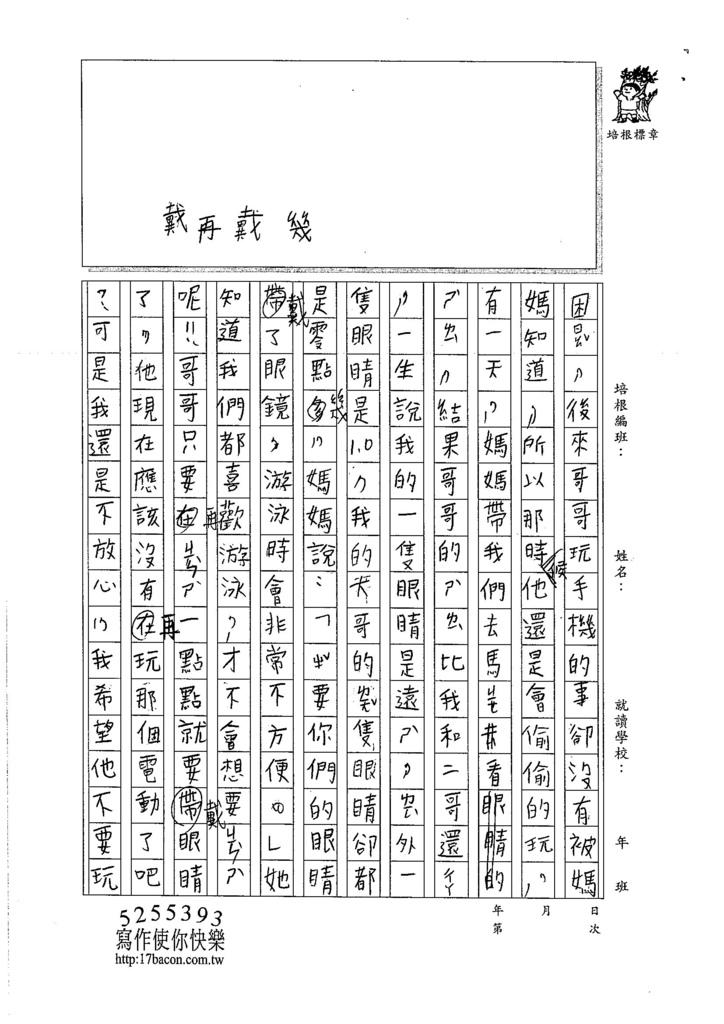 106TMW305柯晴若 (2)