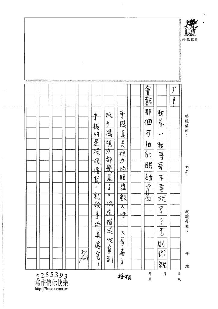 106TMW305柯晴若 (3)