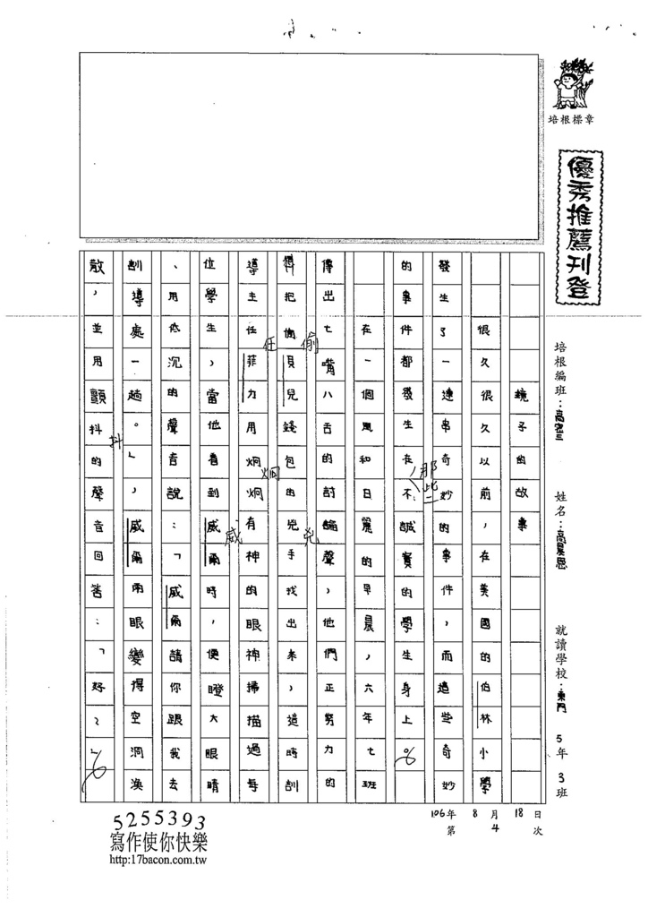 106TSW304-5高晨恩 (1)