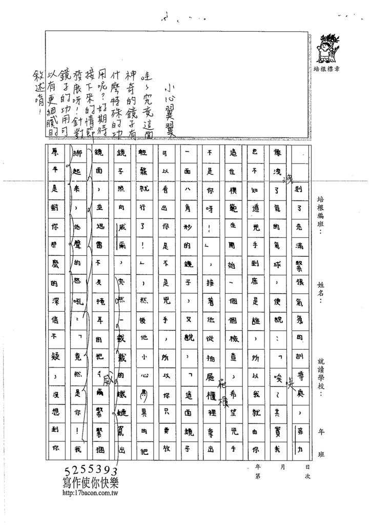 106TSW304-5高晨恩 (2)
