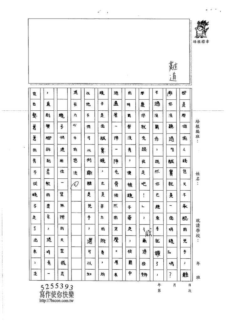 106TSW304-5高晨恩 (3)