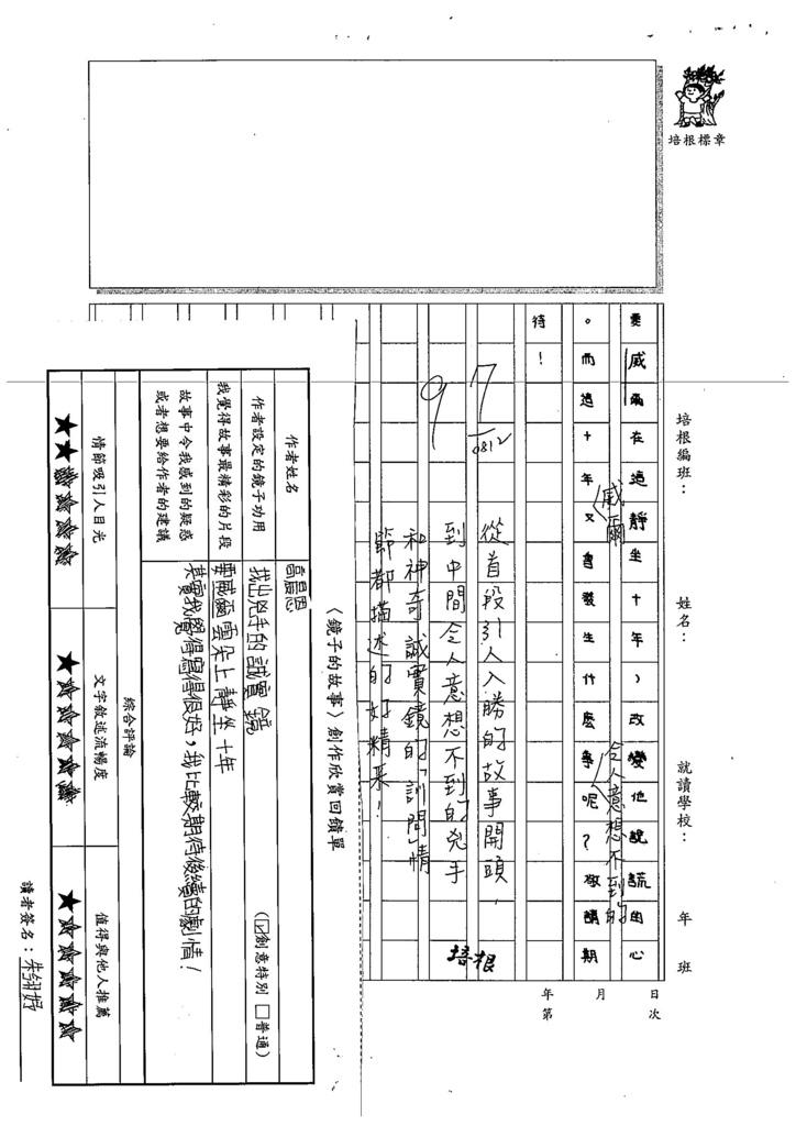 106TSW304-5高晨恩 (4)