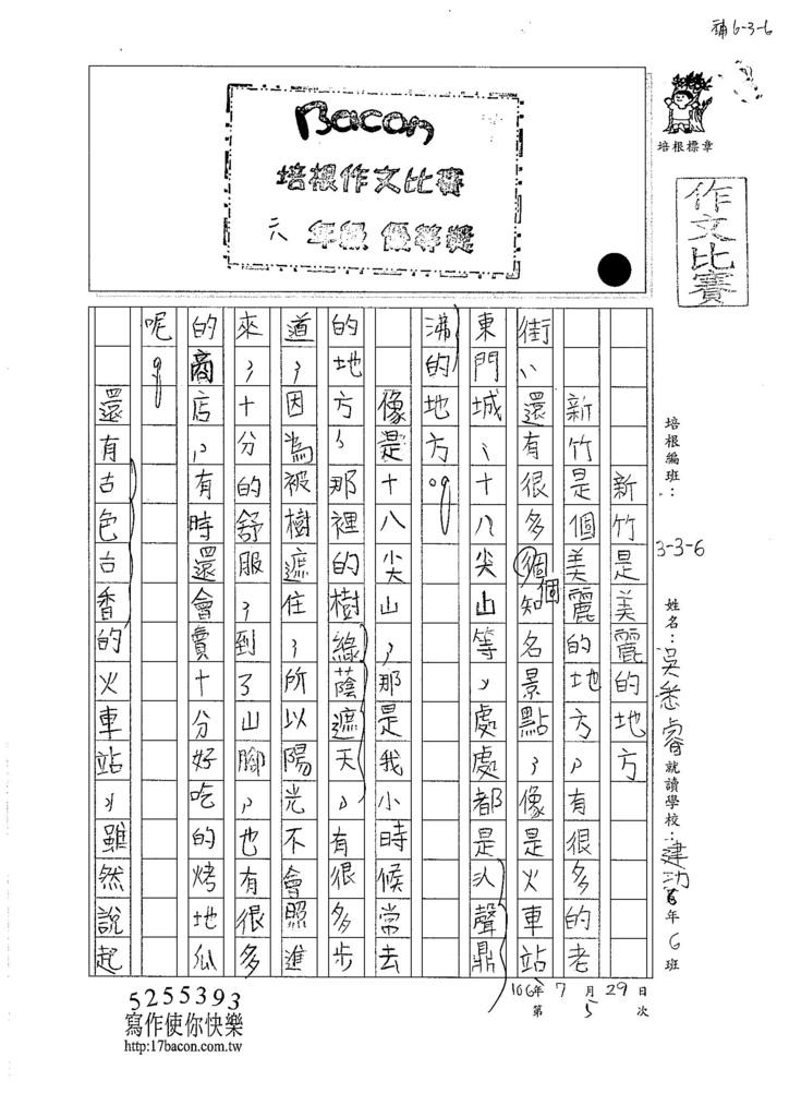 106W6105 吳悉睿 (1)
