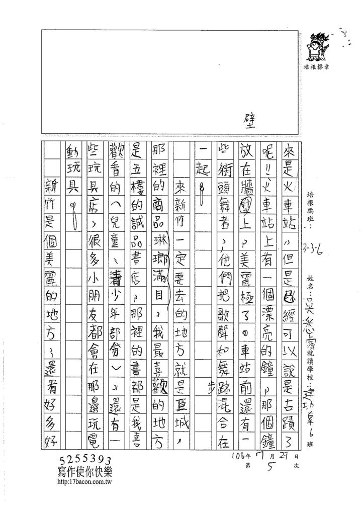 106W6105 吳悉睿 (2)