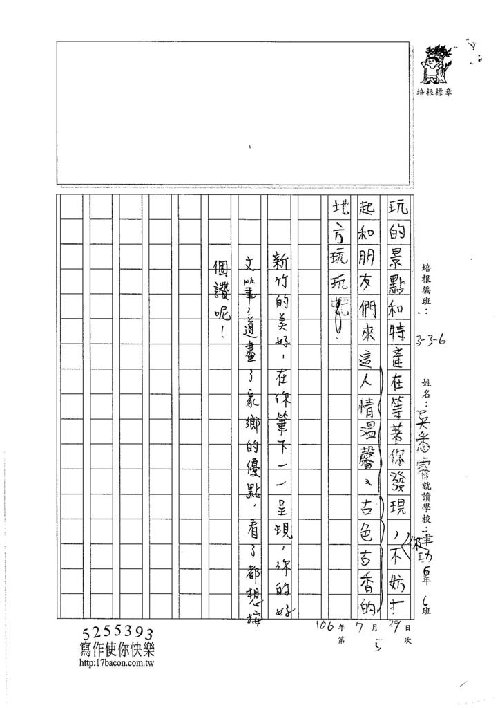 106W6105 吳悉睿 (3)