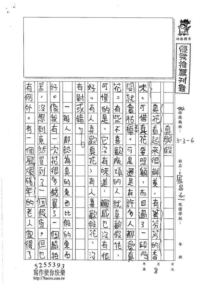 106W6108 盧昱丞 (1)