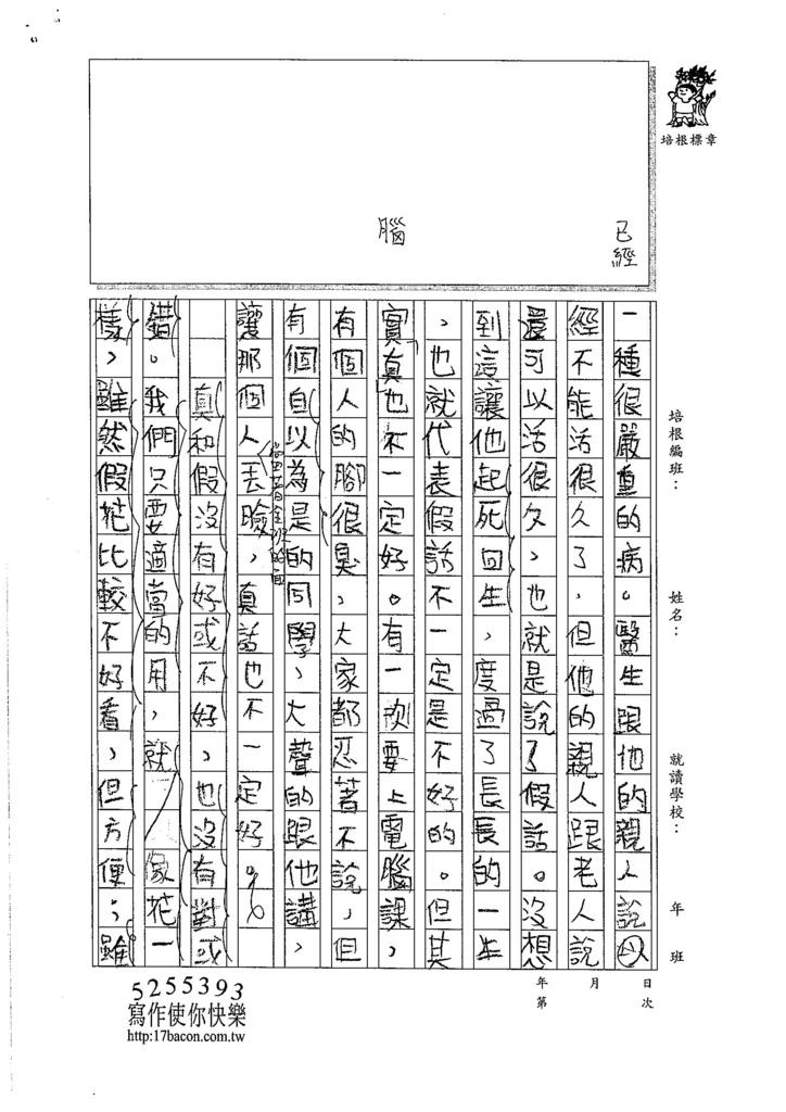 106W6108 盧昱丞 (2)