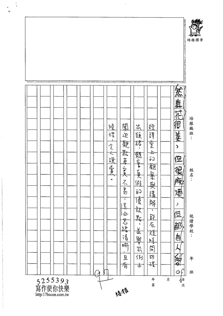 106W6108 盧昱丞 (3)