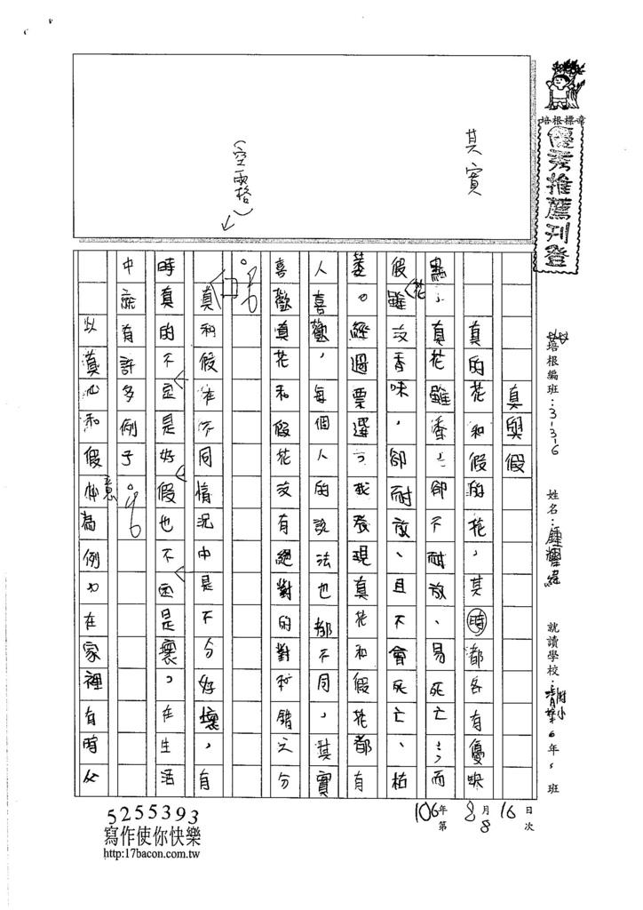 106W6108 鍾耀緯 (1)