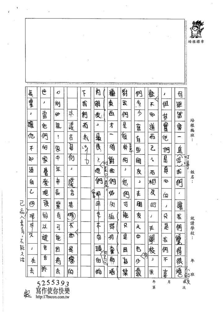 106W6108 鍾耀緯 (2)