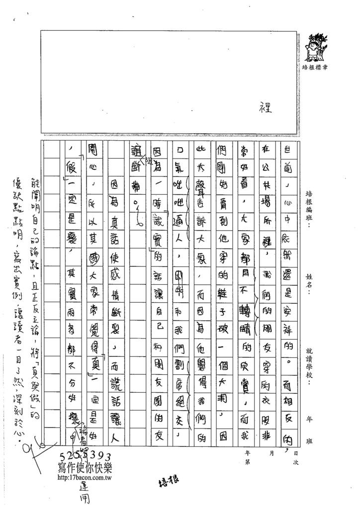 106W6108 鍾耀緯 (3)