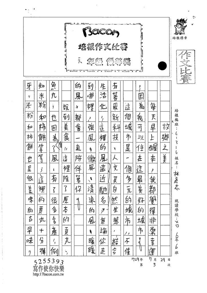 106W6105 林彥志 (1)