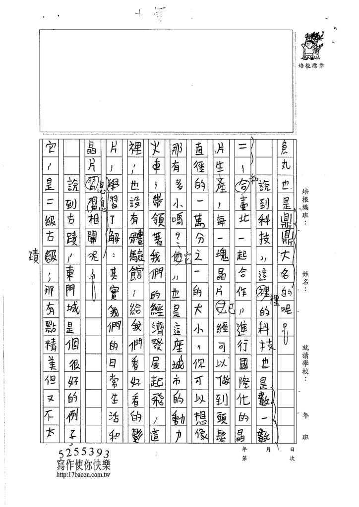 106W6105 林彥志 (2)