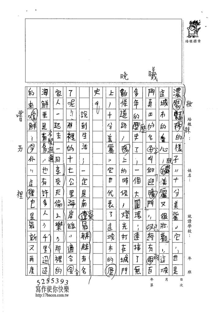 106W6105 林彥志 (3)