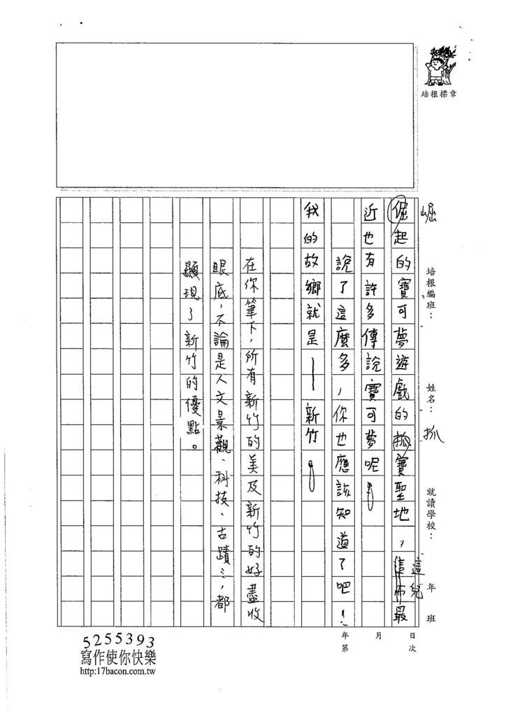 106W6105 林彥志 (4)