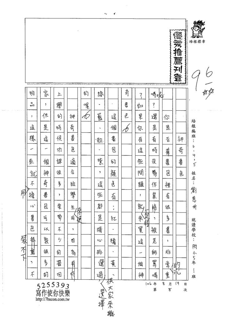 106W5108 劉恩圻 (1)