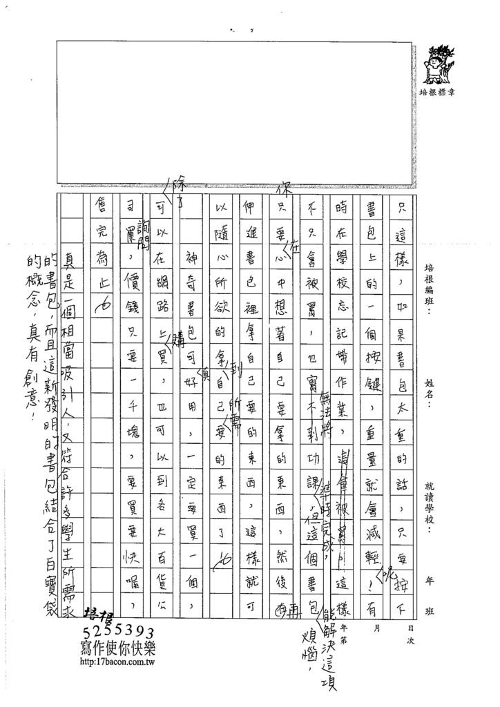 106W5108 劉恩圻 (2)