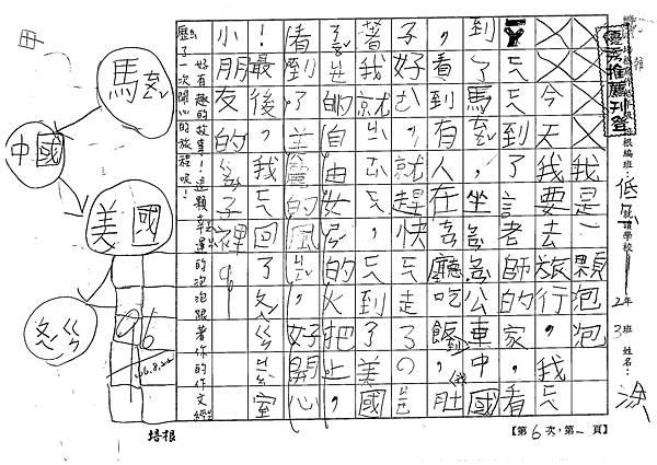 106TBW06涂立勤 (1)